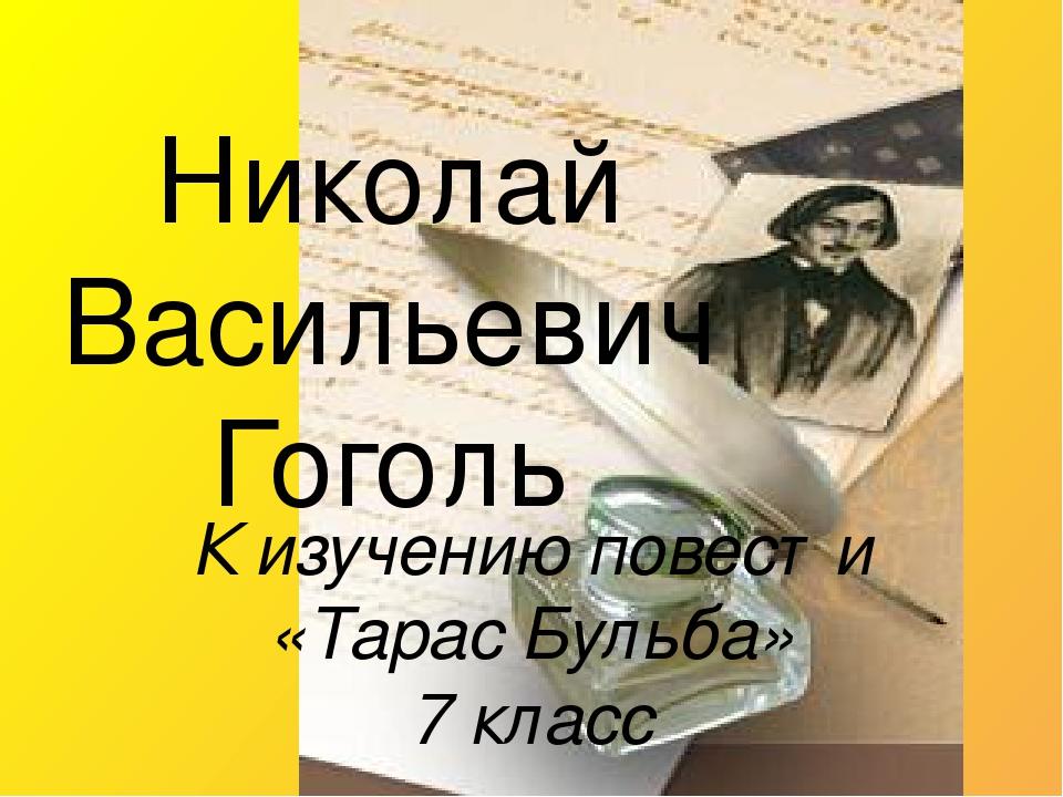 Николай Васильевич Гоголь К изучению повести «Тарас Бульба» 7 класс