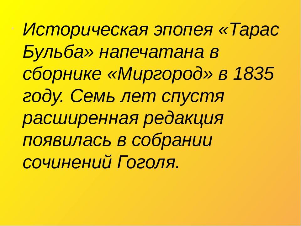 Историческая эпопея «Тарас Бульба» напечатана в сборнике «Миргород» в 1835 году. Семь лет спустя расширенная редакция появилась в собрании сочинени...