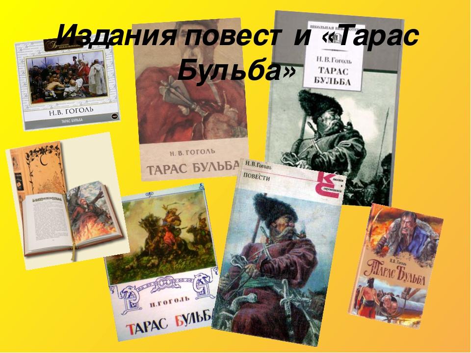 Издания повести «Тарас Бульба»
