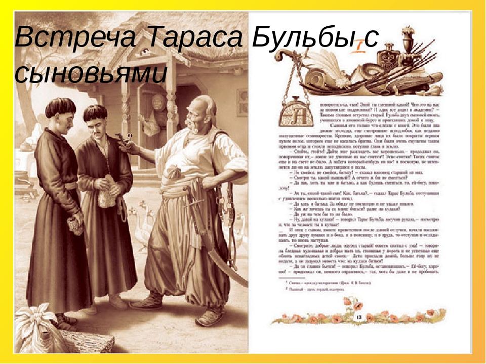 Встреча Тараса Бульбы с сыновьями