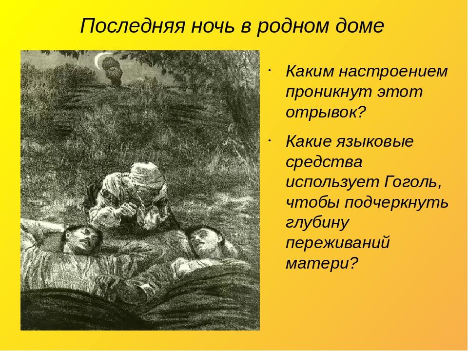 Последняя ночь в родном доме Каким настроением проникнут этот отрывок? Какие языковые средства использует Гоголь, чтобы подчеркнуть глубину пережив...