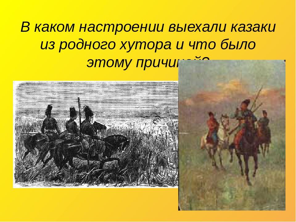В каком настроении выехали казаки из родного хутора и что было этому причиной?
