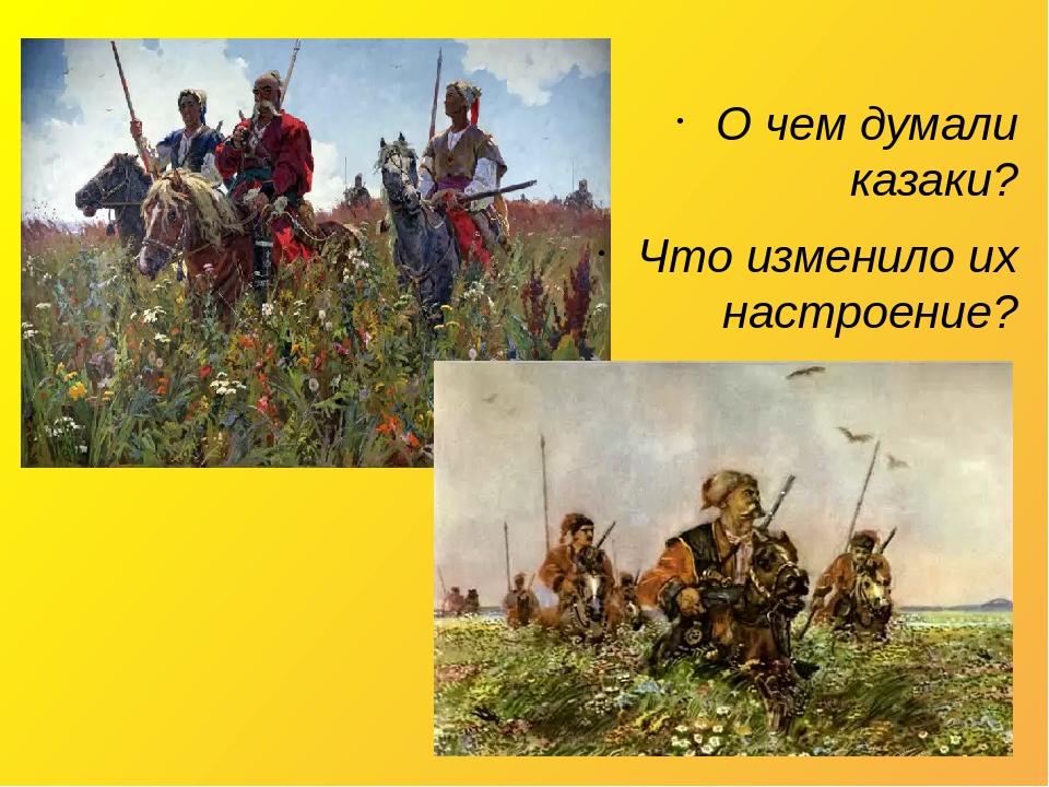 О чем думали казаки? Что изменило их настроение?