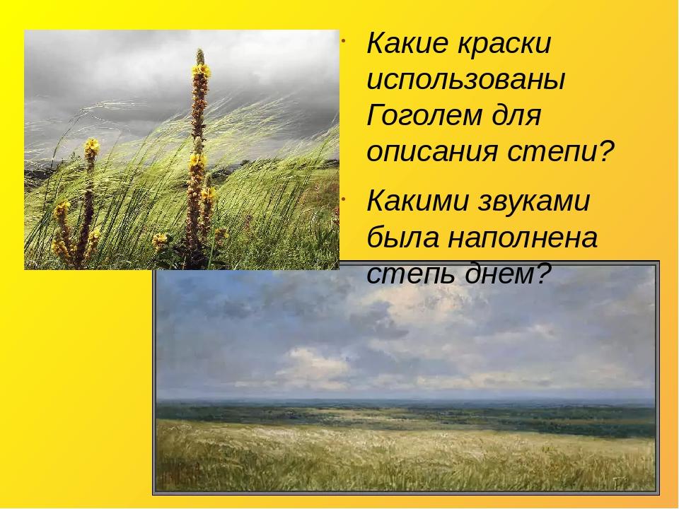 Какие краски использованы Гоголем для описания степи? Какими звуками была наполнена степь днем?