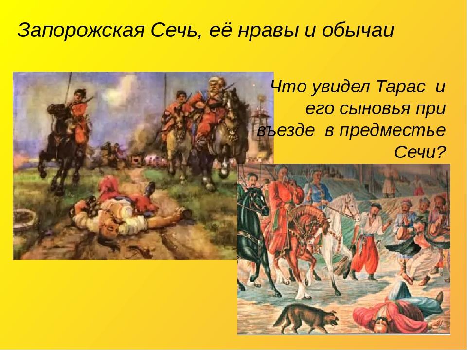 Запорожская Сечь, её нравы и обычаи Что увидел Тарас и его сыновья при въезде в предместье Сечи?