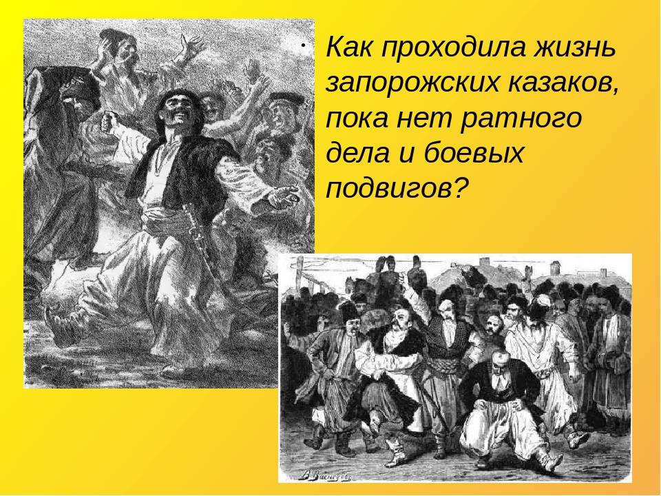 Как проходила жизнь запорожских казаков, пока нет ратного дела и боевых подвигов?