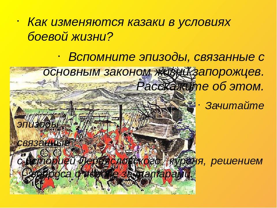 Как изменяются казаки в условиях боевой жизни? Вспомните эпизоды, связанные с основным законом жизни запорожцев. Расскажите об этом. Зачитайте эпиз...