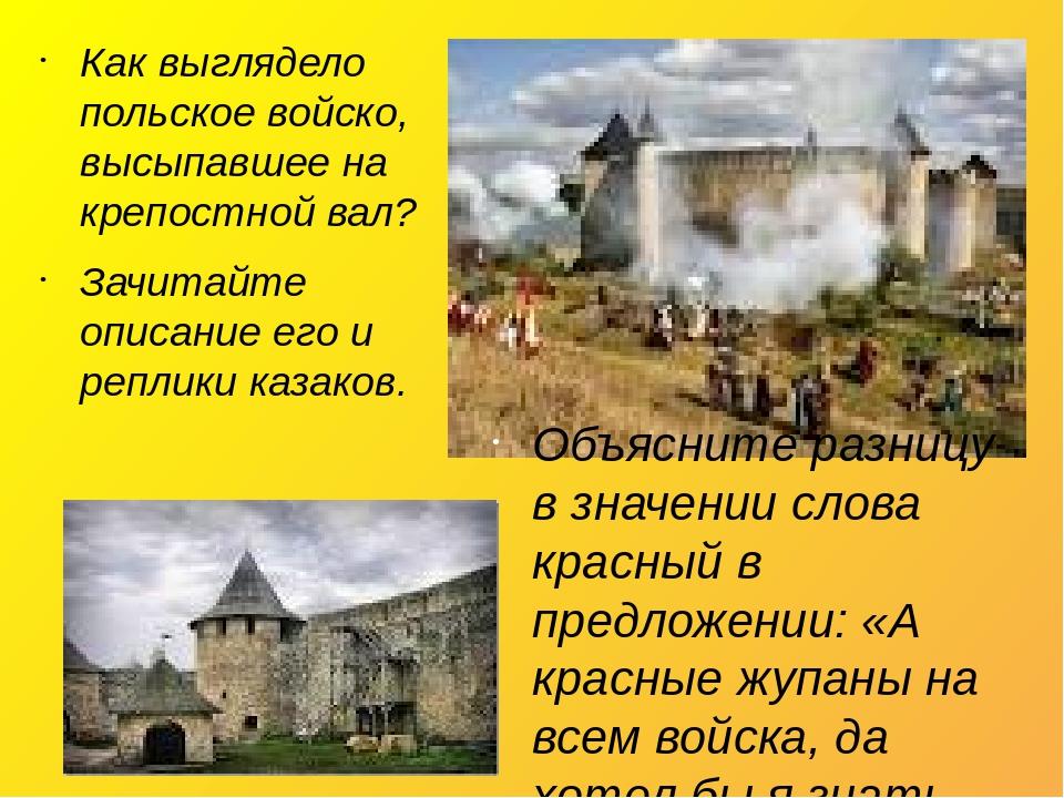 Как выглядело польское войско, высыпавшее на крепостной вал? Зачитайте описание его и реплики казаков. Объясните разницу в значении слова красный в...