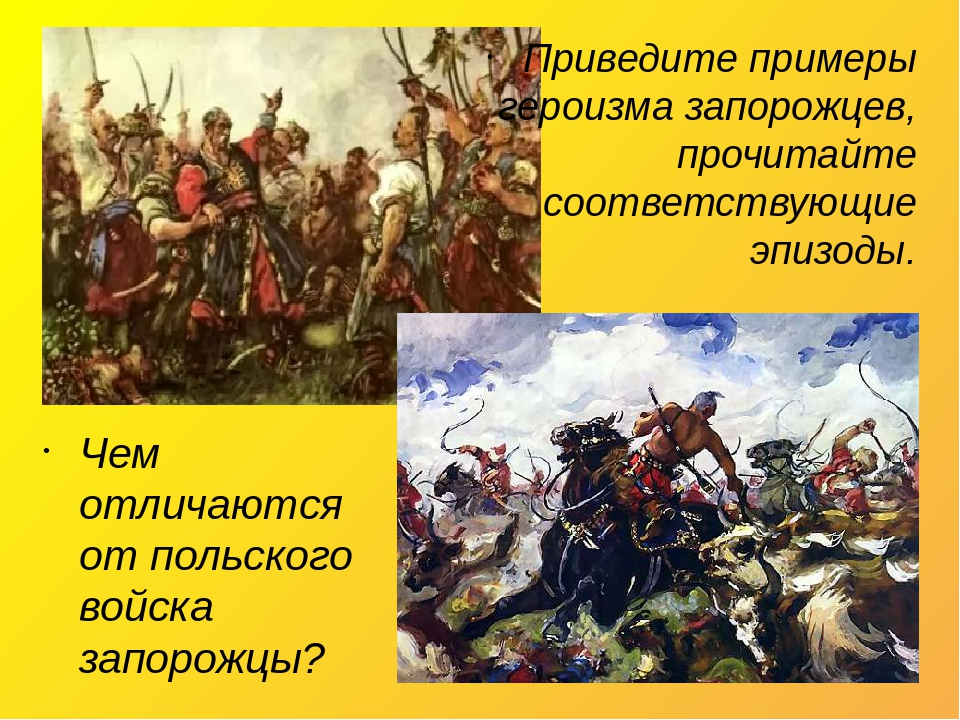Чем отличаются от польского войска запорожцы? Приведите примеры героизма запорожцев, прочитайте соответствующие эпизоды.