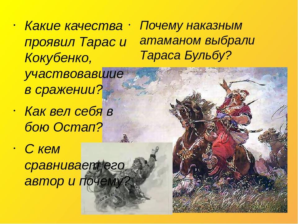Какие качества проявил Тарас и Кокубенко, участвовавшие в сражении? Как вел себя в бою Остап? С кем сравнивает его автор и почему? Почему наказным ...