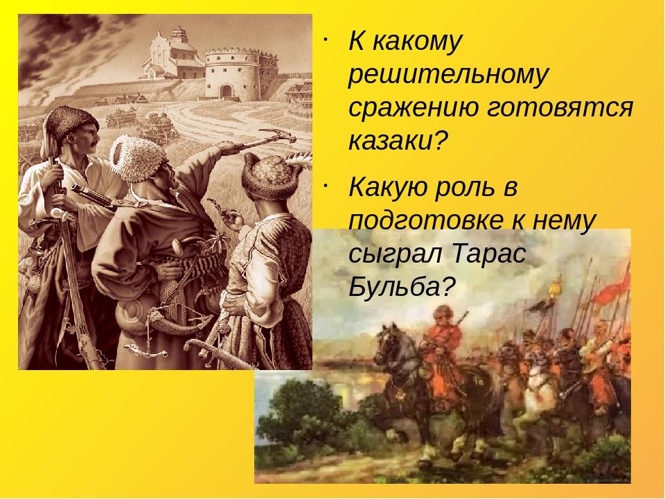 К какому решительному сражению готовятся казаки? Какую роль в подготовке к нему сыграл Тарас Бульба?