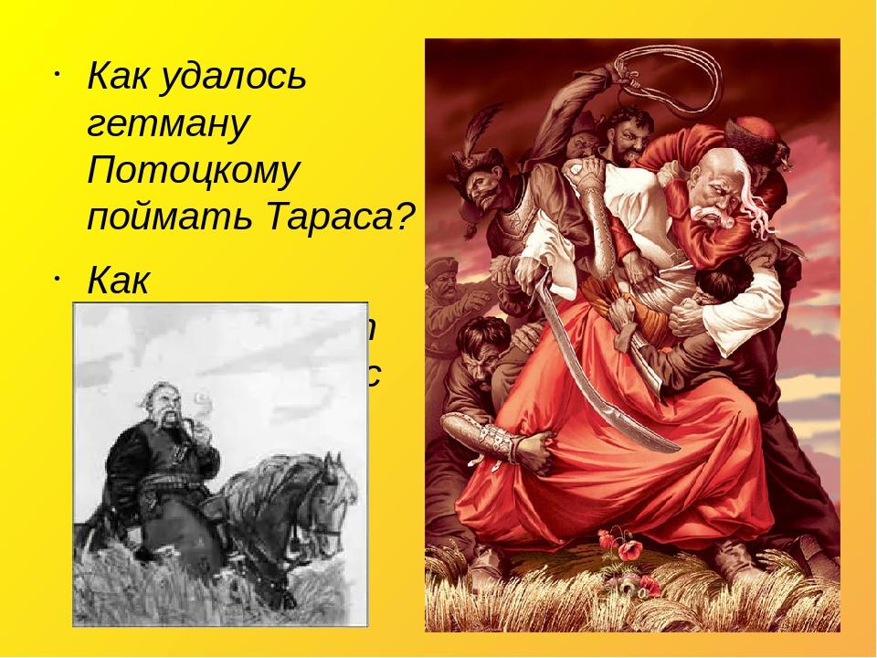 Как удалось гетману Потоцкому поймать Тараса? Как характеризует Тараса эпизод с люлькой?