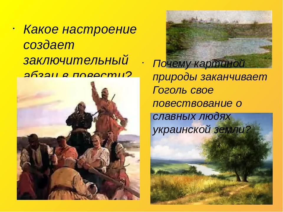 Почему картиной природы заканчивает Гоголь свое повествование о славных людях украинской земли? Какое настроение создает заключительный абзац в пов...