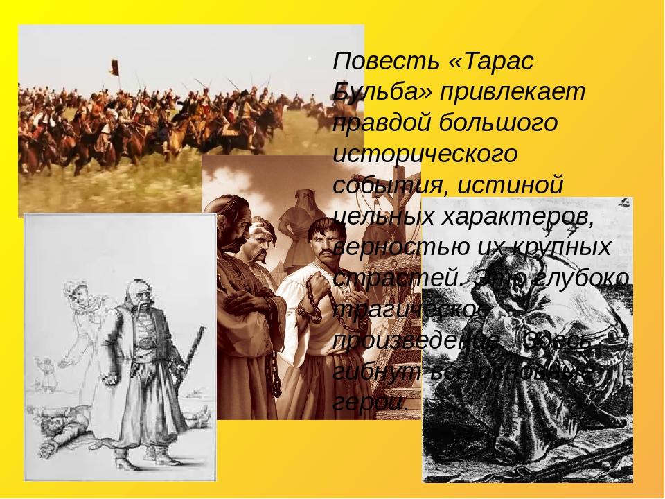 Повесть «Тарас Бульба» привлекает правдой большого исторического события, истиной цельных характеров, верностью их крупных страстей. Это глубоко тр...