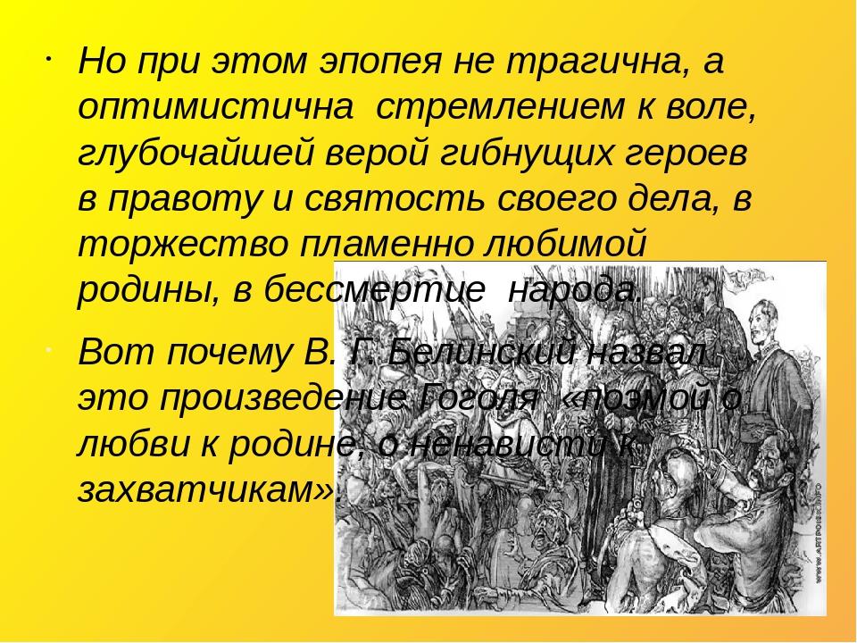 Но при этом эпопея не трагична, а оптимистична стремлением к воле, глубочайшей верой гибнущих героев в правоту и святость своего дела, в торжество ...
