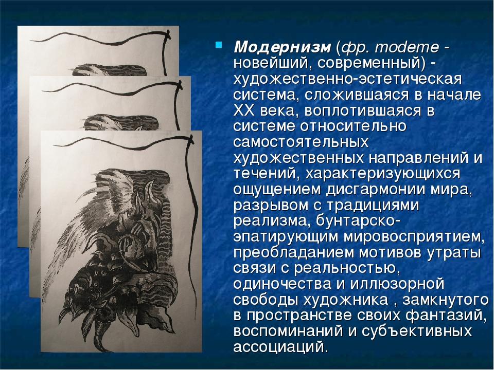 Модернизм (фр. modeme - новейший, современный) - художественно-эстетическая система, сложившаяся в начале ХХ века, воплотившаяся в системе относите...