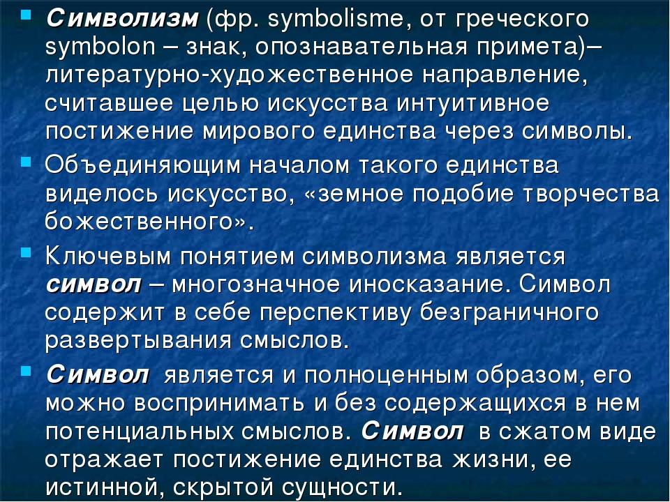 Символизм (фр. symbolisme, от греческого symbolon – знак, опознавательная примета)– литературно-художественное направление, считавшее целью искусст...