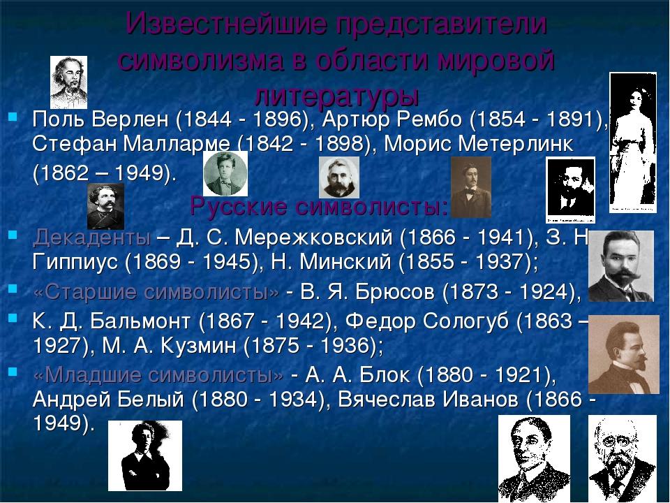Известнейшие представители символизма в области мировой литературы Поль Верлен (1844 - 1896), Артюр Рембо (1854 - 1891), Стефан Малларме (1842 - 18...