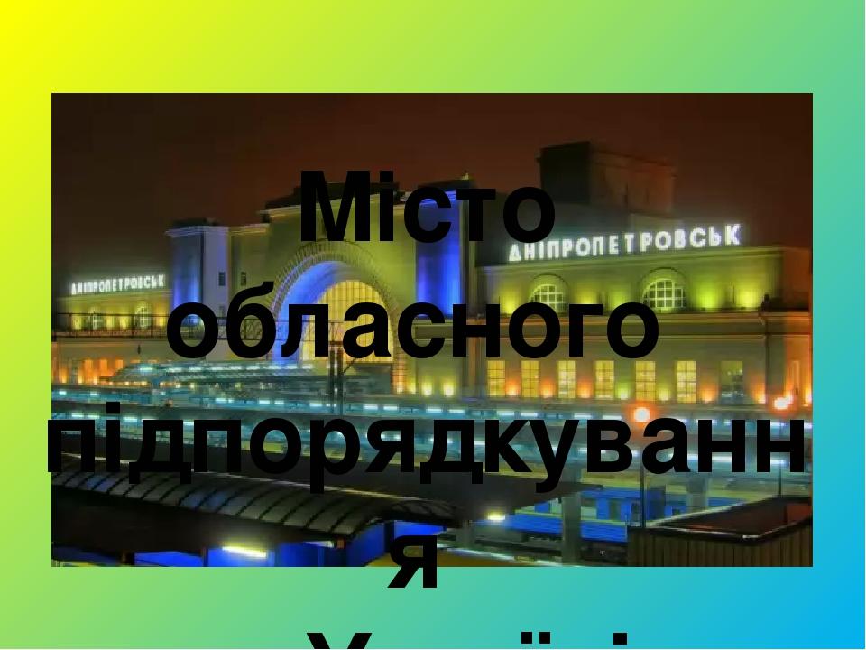 Місто обласного підпорядкування в Україні