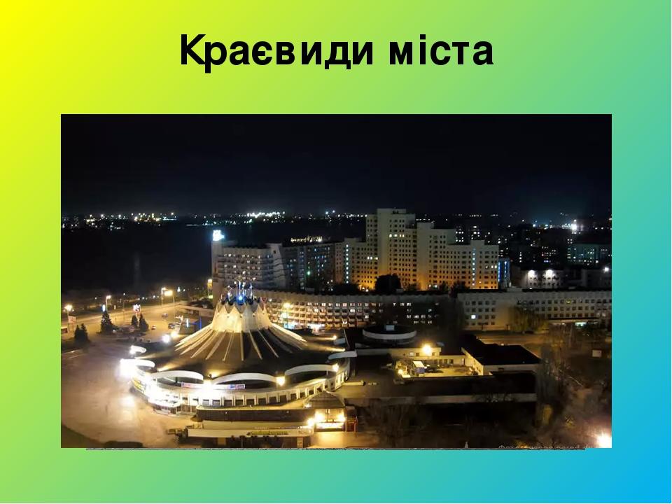 Краєвиди міста