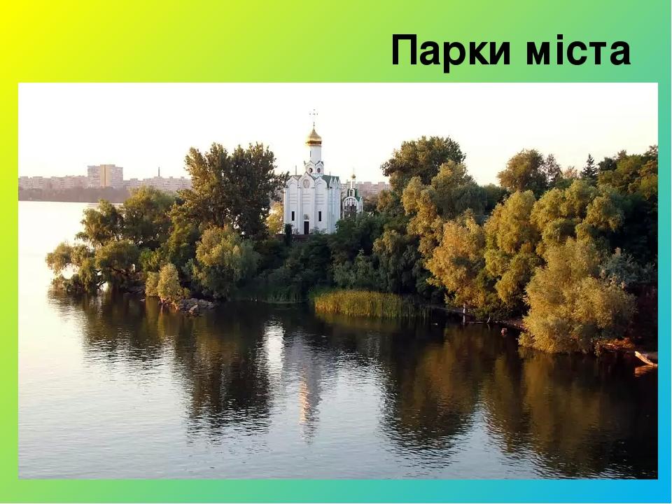 Парки міста