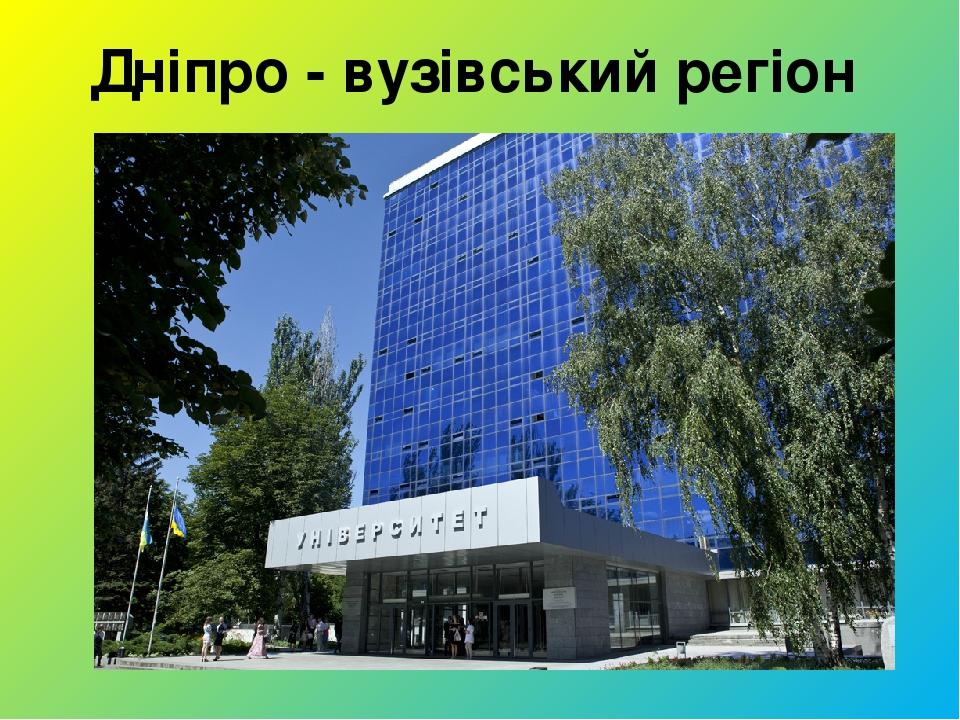 Дніпро - вузівський регіон