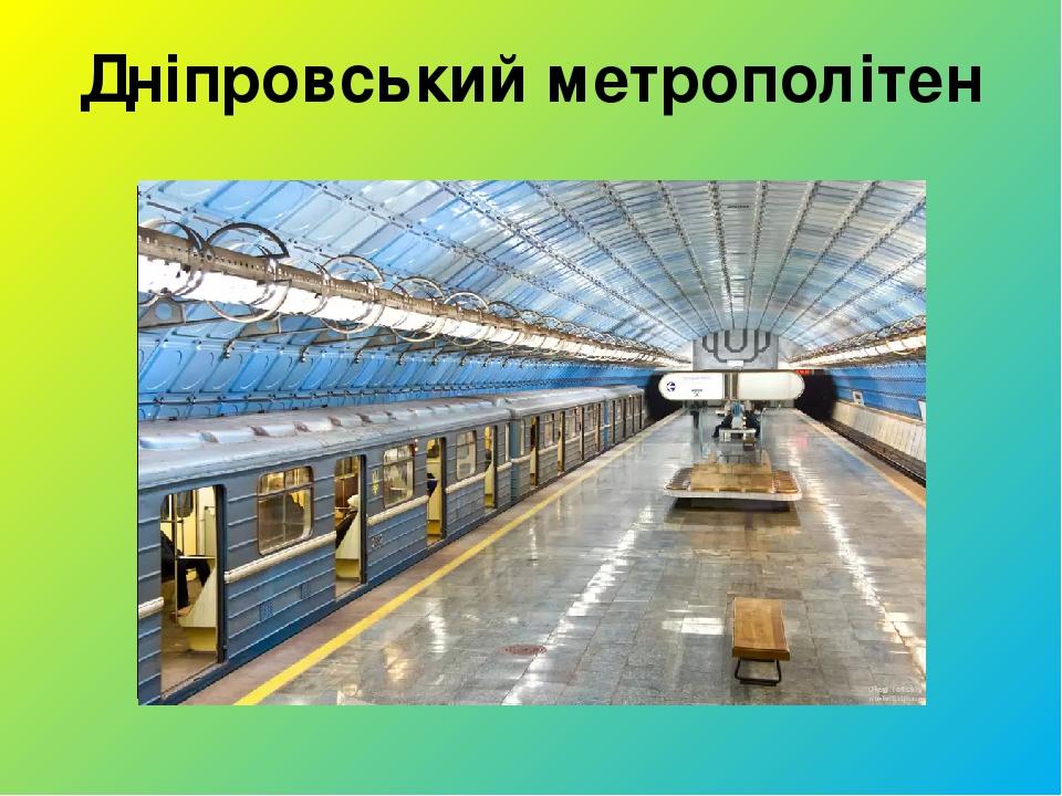 Дніпровський метрополітен