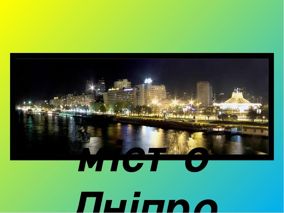 місто Дніпро