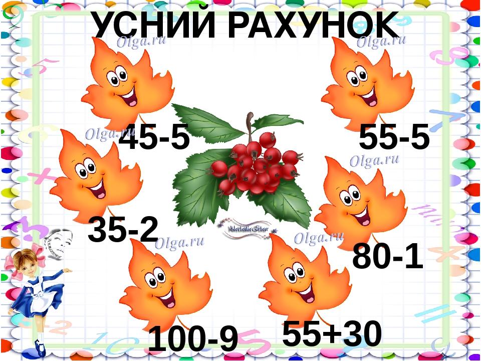 УСНИЙ РАХУНОК 45-5 35-2 55-5 80-1 100-9 55+30