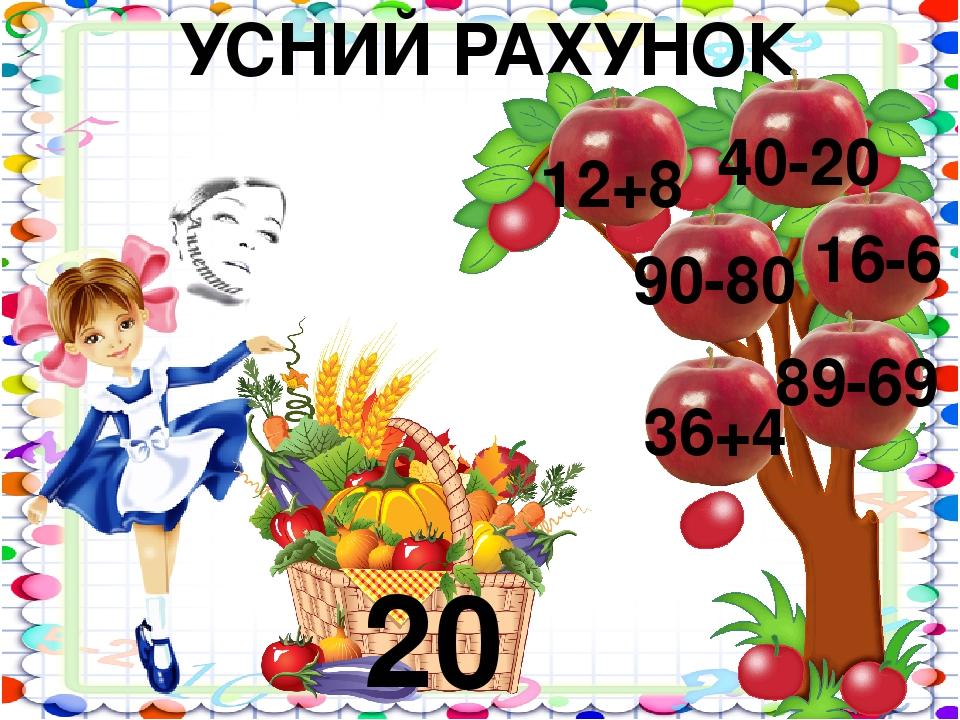 УСНИЙ РАХУНОК 12+8 20 40-20 89-69 36+4 90-80 16-6
