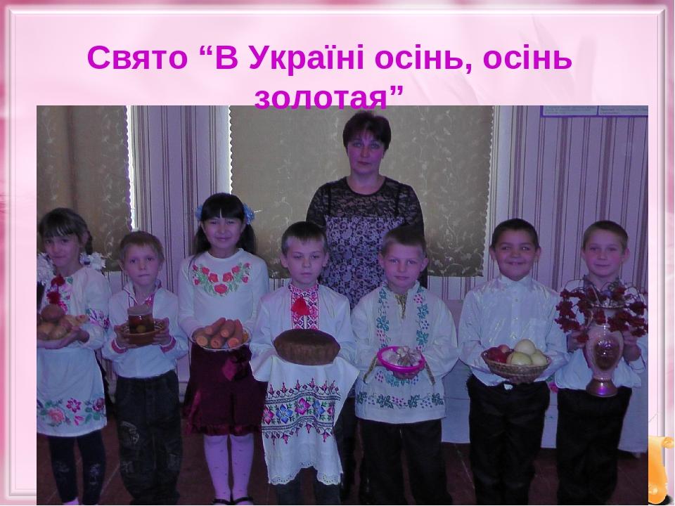 """Свято """"В Україні осінь, осінь золотая"""""""