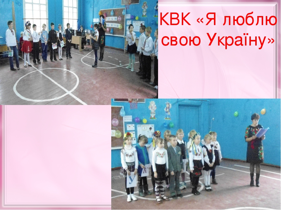 КВК «Я люблю свою Україну» КВК «Я люблю свою Україну»