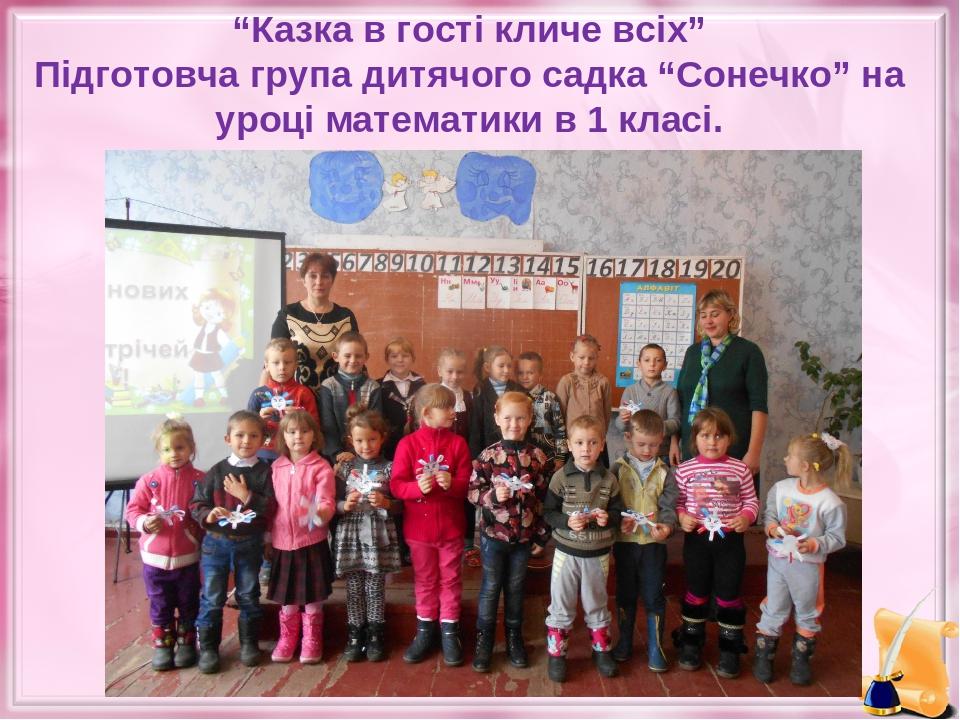 """""""Казка в гості кличе всіх"""" Підготовча група дитячого садка """"Сонечко"""" на уроці математики в 1 класі."""