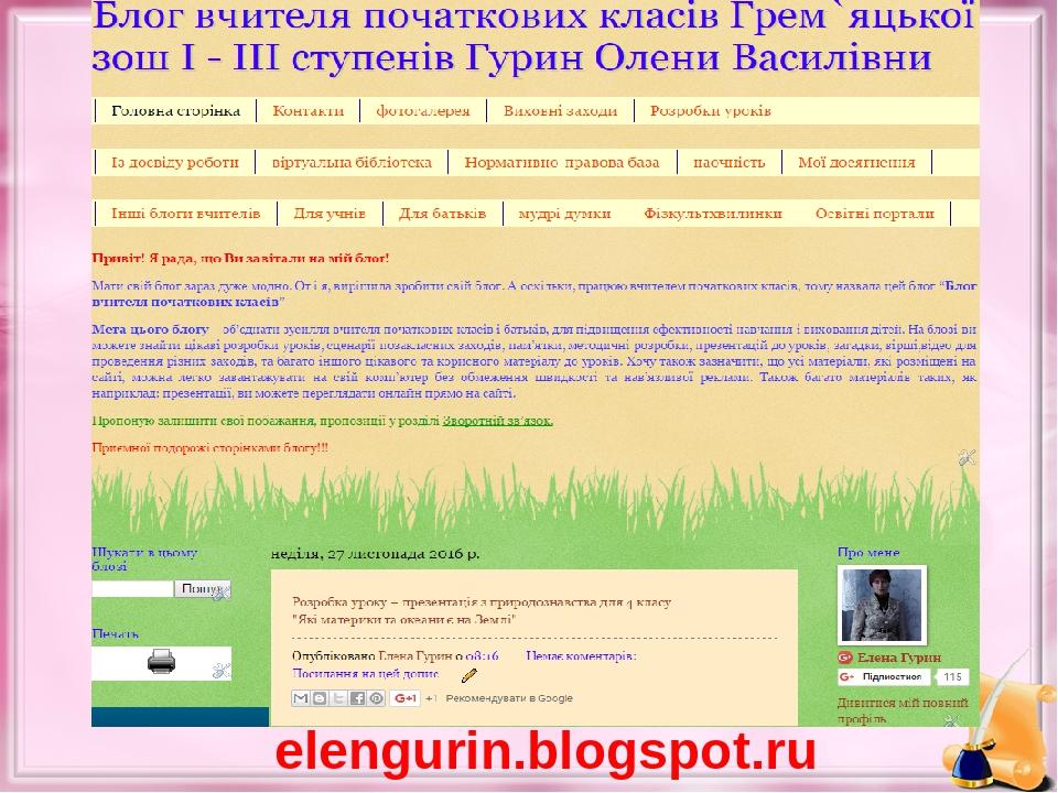 elengurin.blogspot.ru