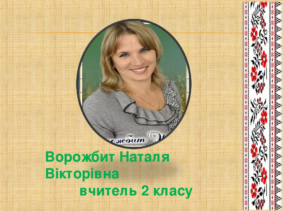 Ворожбит Наталя Вікторівна вчитель 2 класу