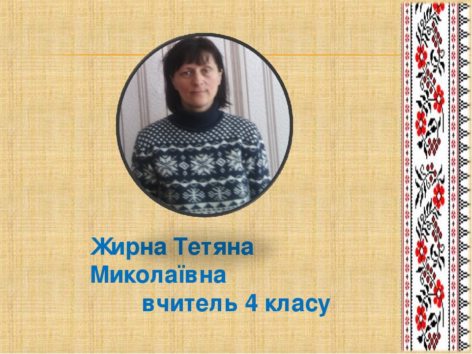Жирна Тетяна Миколаївна вчитель 4 класу