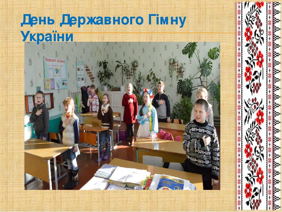 День Державного Гімну України