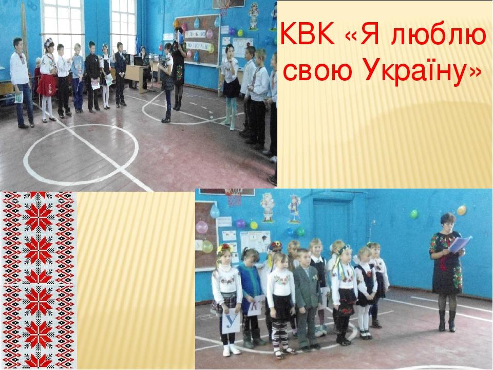 КВК «Я люблю свою Україну»