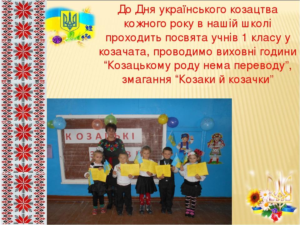 """До Дня українського козацтва кожного року в нашій школі проходить посвята учнів 1 класу у козачата, проводимо виховні години """"Козацькому роду нема ..."""