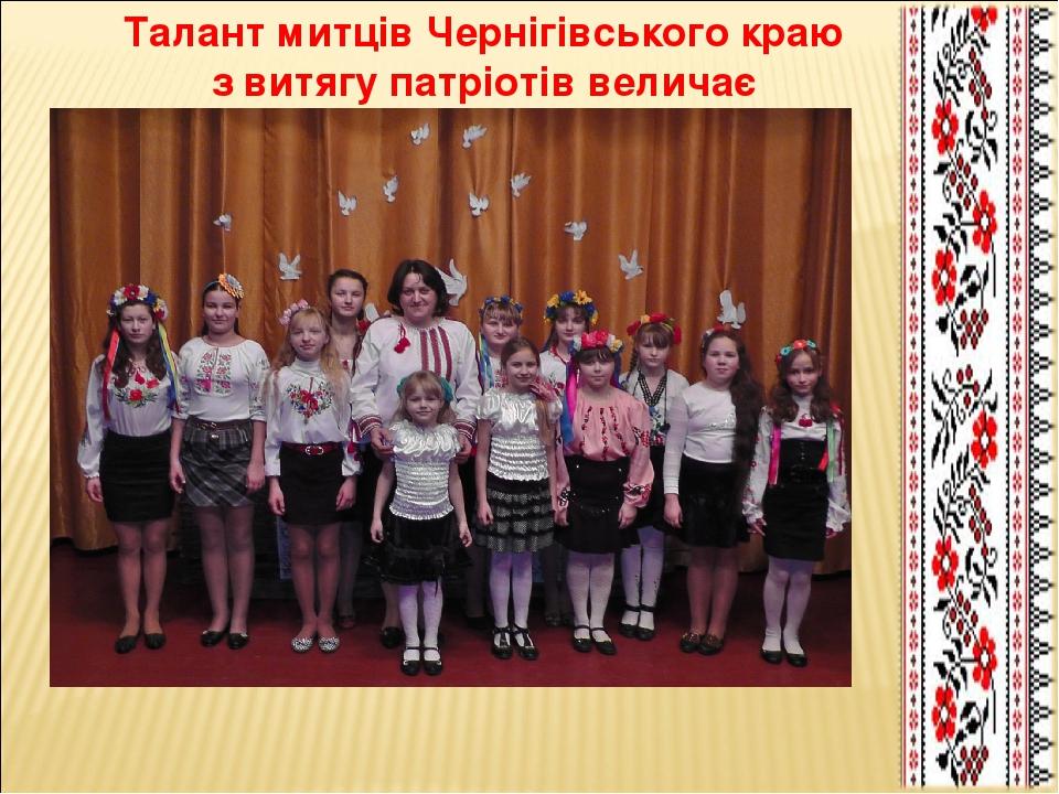 Талант митців Чернігівського краю з витягу патріотів величає