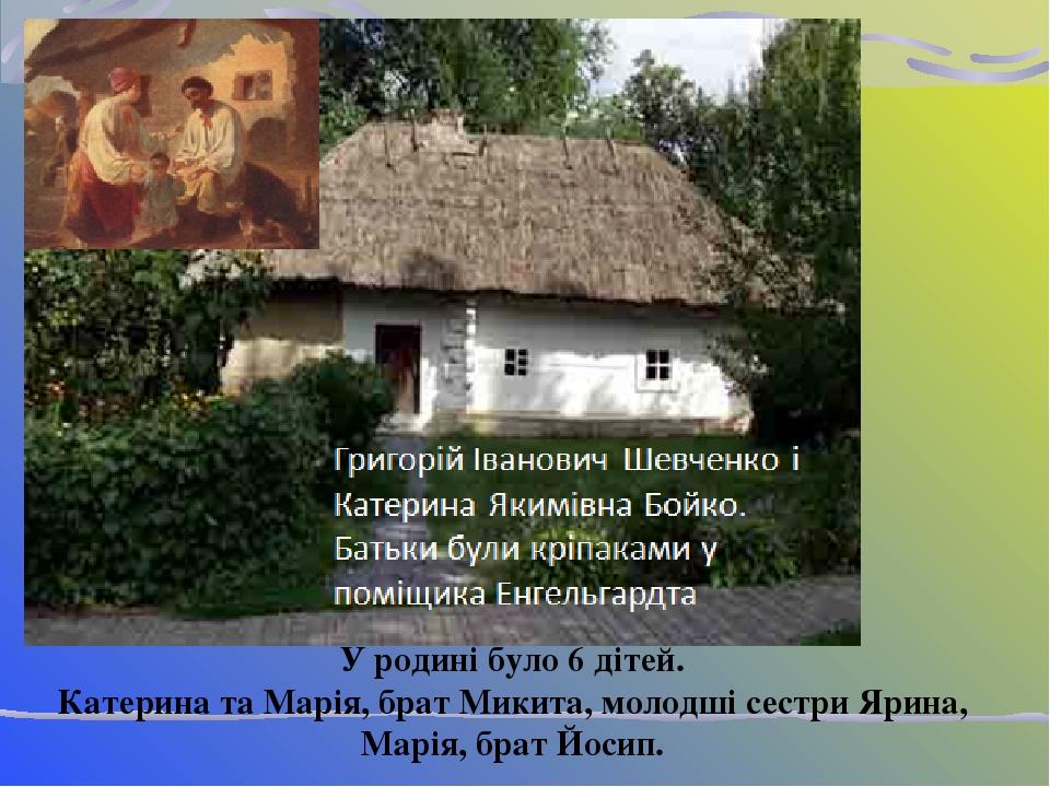 У родині було 6 дітей. Катерина та Марія, брат Микита, молодші сестри Ярина, Марія, брат Йосип.