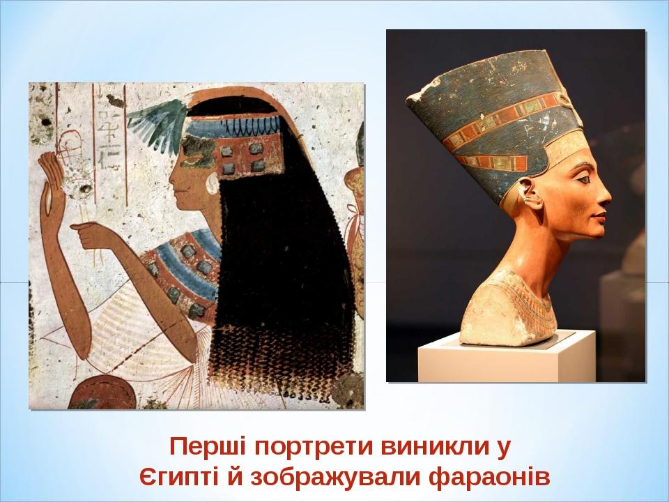 Перші портрети виникли у Єгипті й зображували фараонів