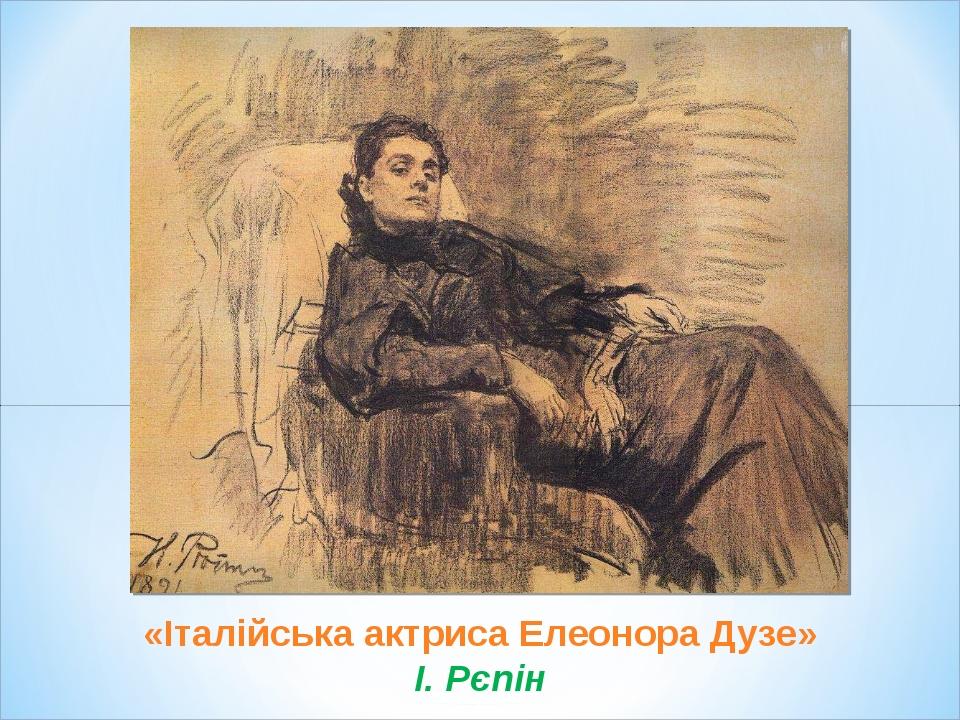 «Італійська актриса Елеонора Дузе» І. Рєпін