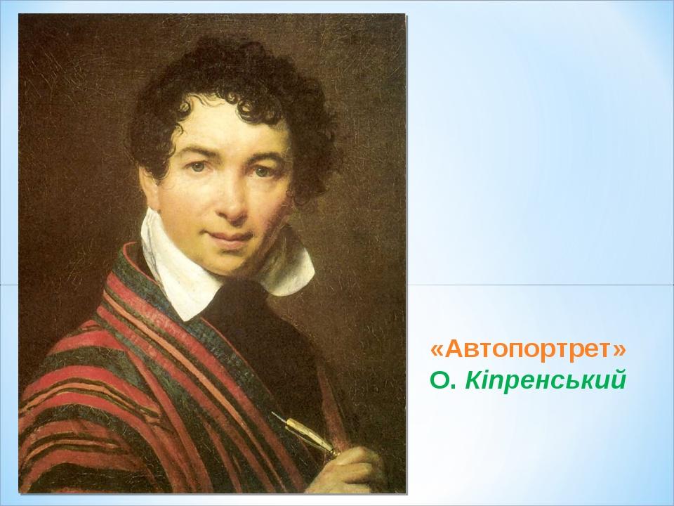 «Автопортрет» О. Кіпренський