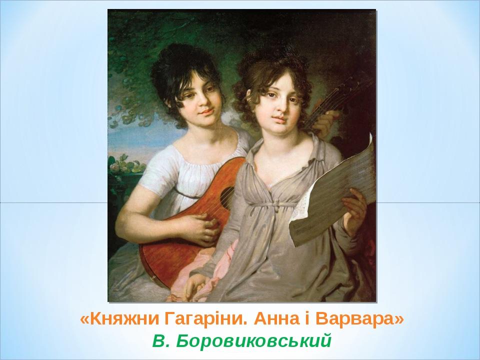 «Княжни Гагаріни. Анна і Варвара» В. Боровиковський