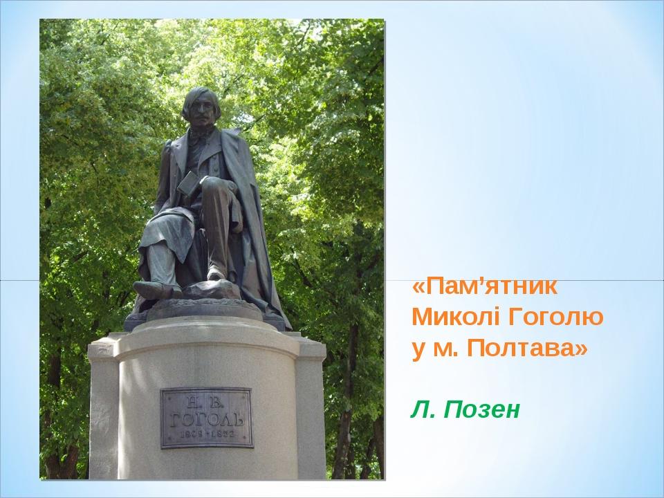 «Пам'ятник Миколі Гоголю у м. Полтава» Л. Позен
