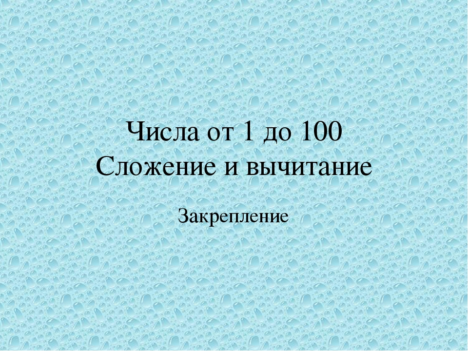 Числа от 1 до 100 Сложение и вычитание Закрепление