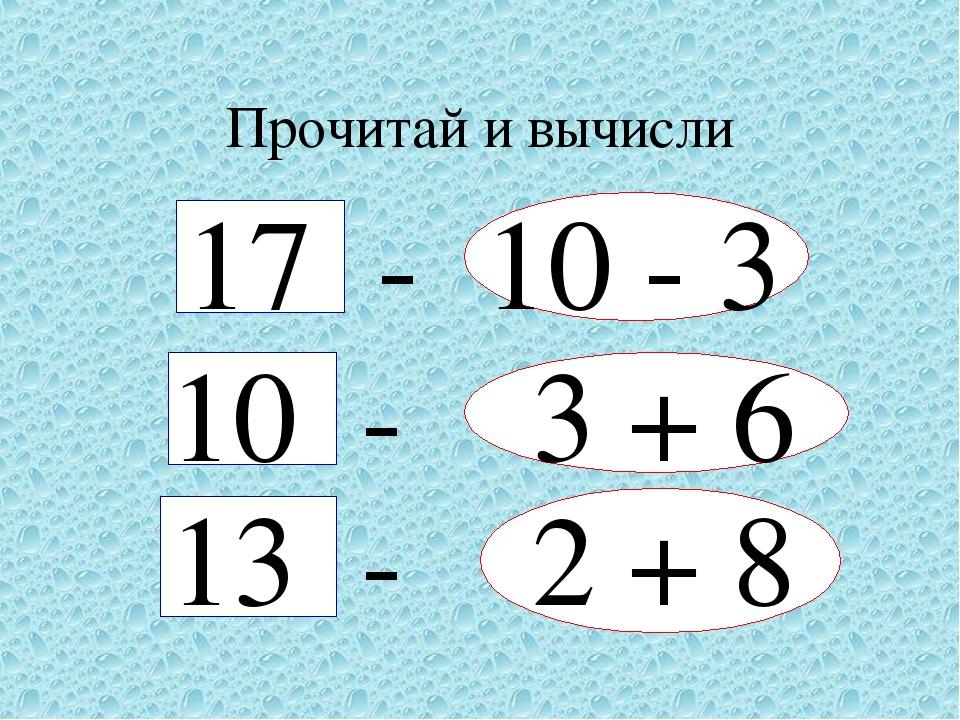 Прочитай и вычисли 17 - 10 - 3 10 - 3 + 6 13 - 2 + 8