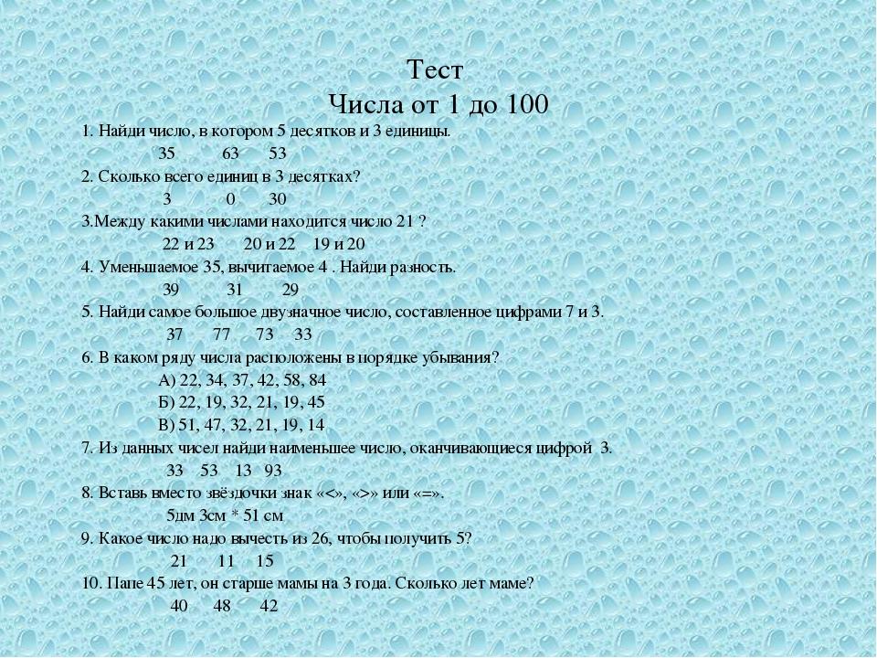 Тест Числа от 1 до 100 1. Найди число, в котором 5 десятков и 3 единицы. 35 63 53 2. Сколько всего единиц в 3 десятках? 3 0 30 3.Между какими числа...
