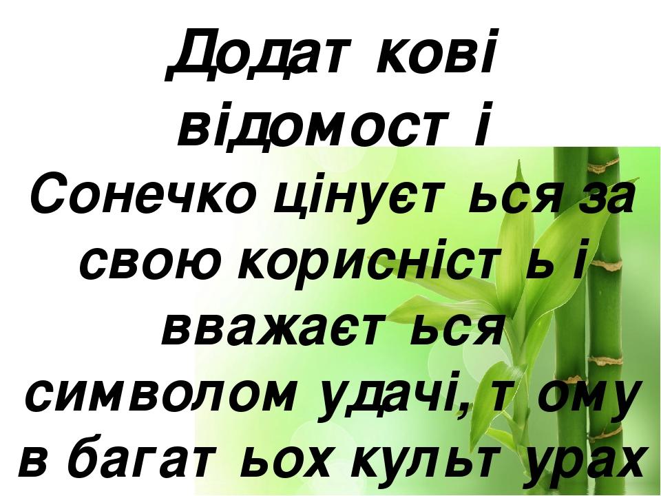 Додаткові відомості Сонечко цінується за свою корисність і вважається символом удачі, тому в багатьох культурах вбивство цієї комахи заборонено.